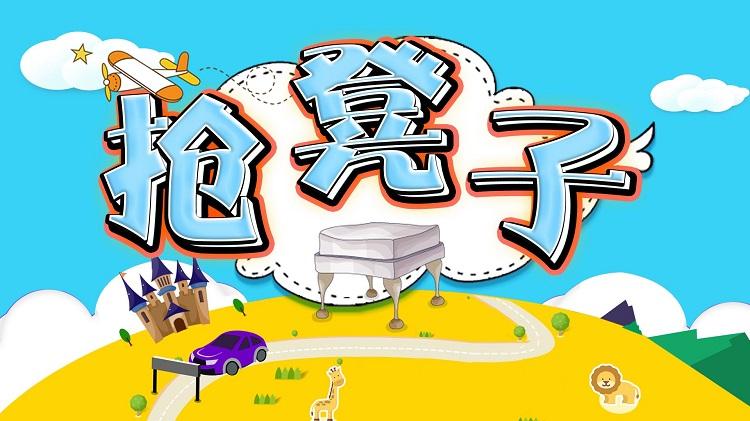 拓展训练团队游戏【抢凳子】